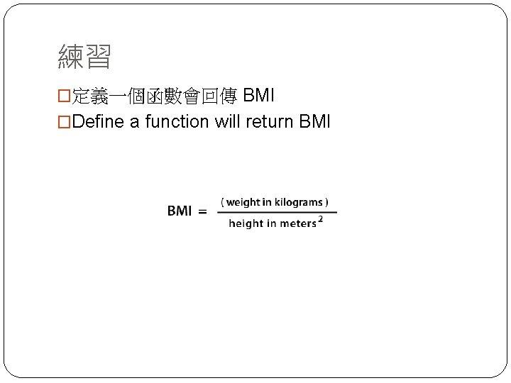 練習 �定義一個函數會回傳 BMI �Define a function will return BMI