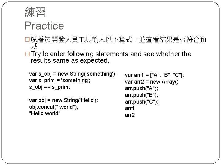練習 Practice � 試著於開發人員 具輸入以下算式,並查看結果是否符合預 期 � Try to enter following statements and see