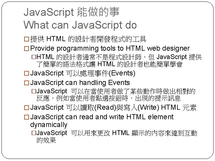 Java. Script 能做的事 What can Java. Script do � 提供 HTML 的設計者開發程式的 具 �