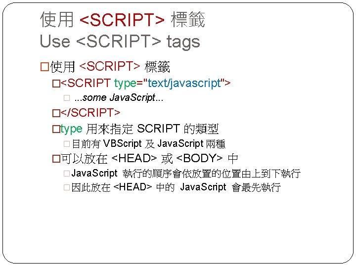 "使用 <SCRIPT> 標籤 Use <SCRIPT> tags �使用 <SCRIPT> 標籤 �<SCRIPT type=""text/javascript""> �. . ."