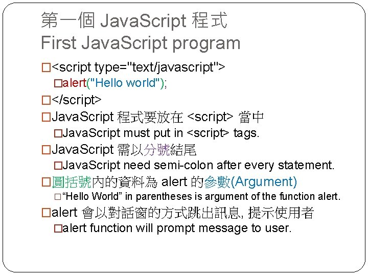"第一個 Java. Script 程式 First Java. Script program �<script type=""text/javascript""> �alert(""Hello world""); �</script> �Java."