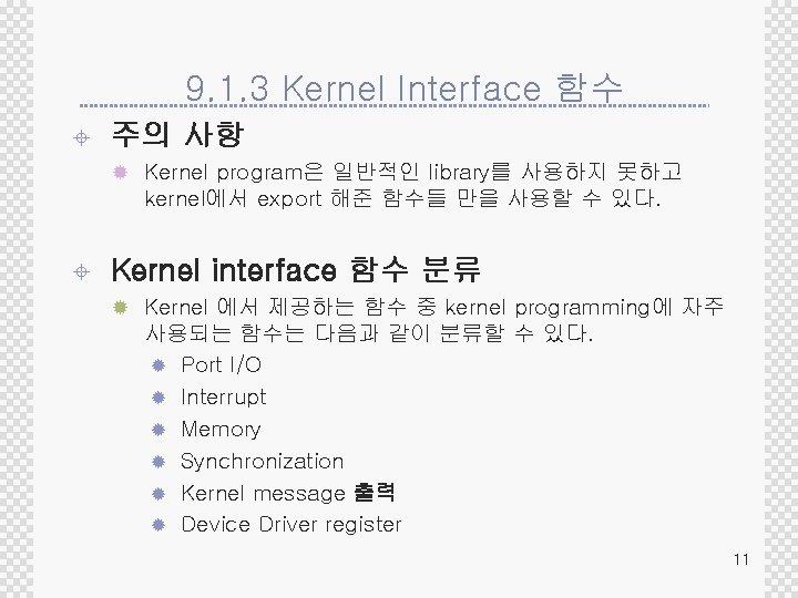 9. 1. 3 Kernel Interface 함수 ± 주의 사항 ® Kernel program은 일반적인 library를