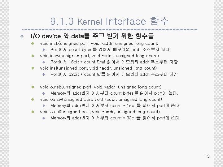 9. 1. 3 Kernel Interface 함수 ± I/O device 와 data를 주고 받기 위한