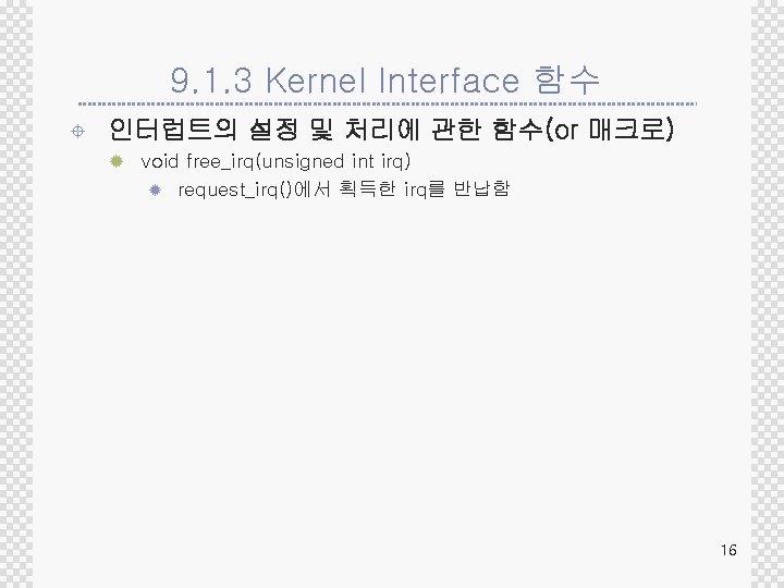 9. 1. 3 Kernel Interface 함수 ± 인터럽트의 설정 및 처리에 관한 함수(or 매크로)