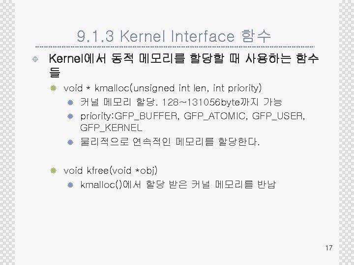 9. 1. 3 Kernel Interface 함수 ± Kernel에서 동적 메모리를 할당할 때 사용하는 함수