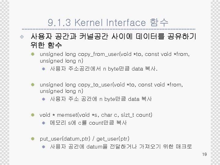 9. 1. 3 Kernel Interface 함수 ± 사용자 공간과 커널공간 사이에 데이터를 공유하기 위한