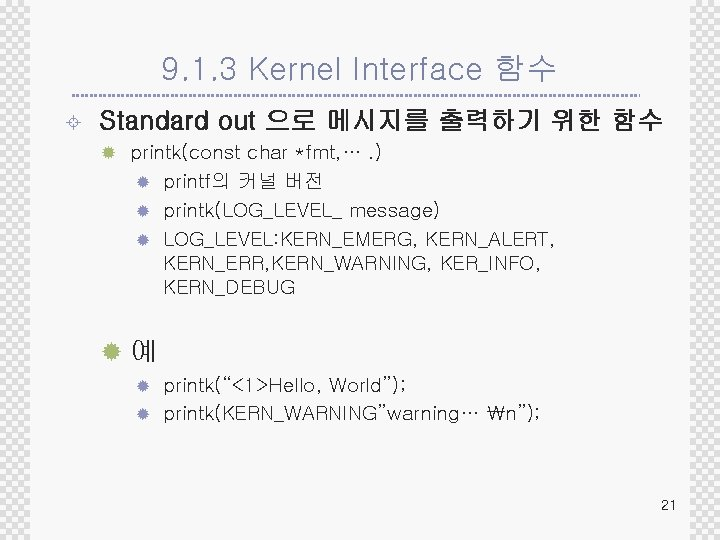 9. 1. 3 Kernel Interface 함수 ± Standard out 으로 메시지를 출력하기 위한 함수