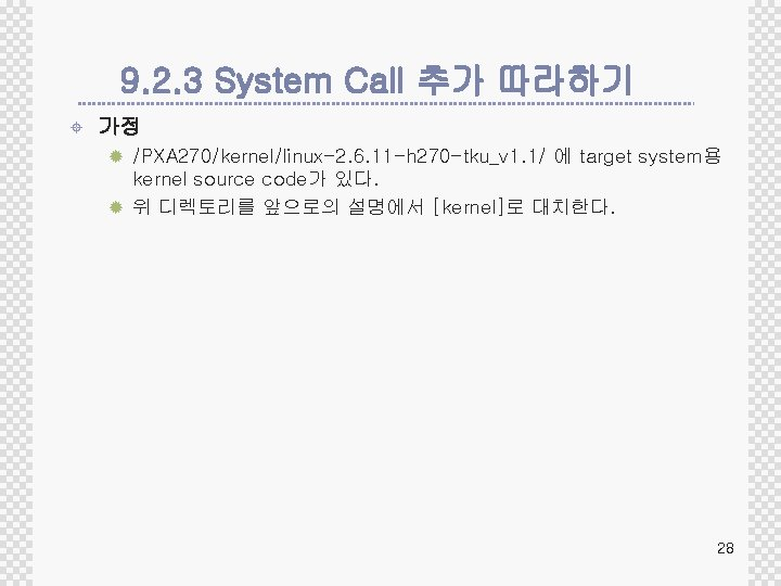 9. 2. 3 System Call 추가 따라하기 ± 가정 ® /PXA 270/kernel/linux-2. 6. 11