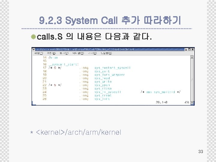 9. 2. 3 System Call 추가 따라하기 ®calls. S 의 내용은 다음과 같다. *