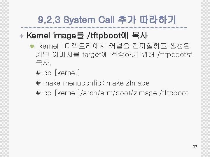 9. 2. 3 System Call 추가 따라하기 ± Kernel image를 /tftpboot에 복사 ® [kernel]
