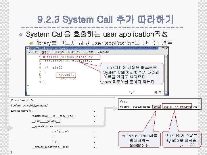 9. 2. 3 System Call 추가 따라하기 ± System Call을 호출하는 user application작성 ®