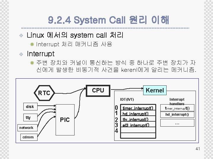 9. 2. 4 System Call 원리 이해 ± Linux 에서의 system call 처리 ®