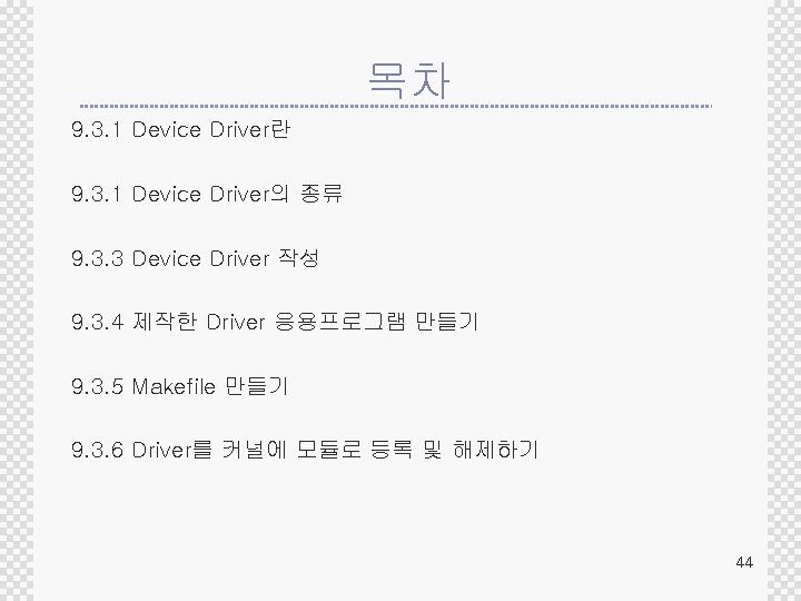 목차 9. 3. 1 Device Driver란 9. 3. 1 Device Driver의 종류 9. 3.