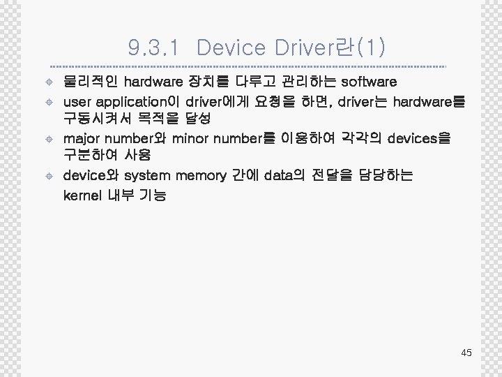 9. 3. 1 Device Driver란(1) ± ± 물리적인 hardware 장치를 다루고 관리하는 software user
