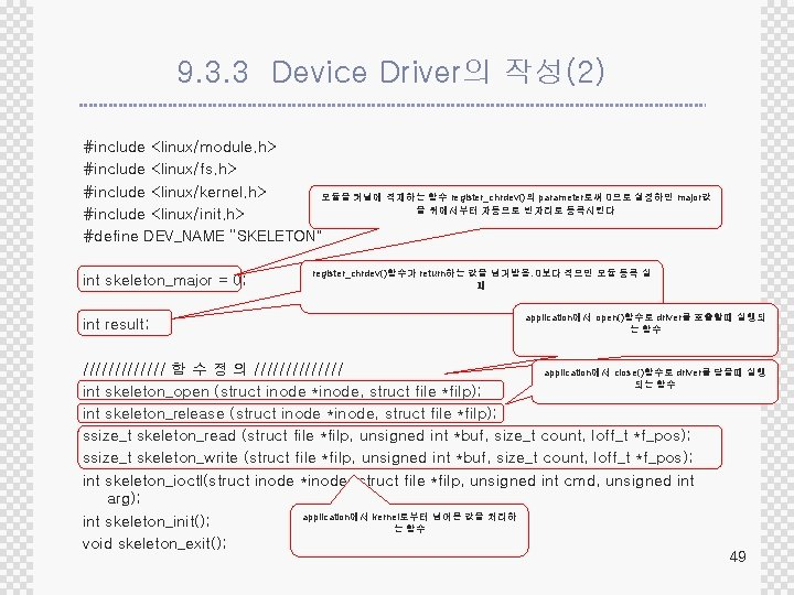 9. 3. 3 Device Driver의 작성(2) #include <linux/module. h> #include <linux/fs. h> #include <linux/kernel.