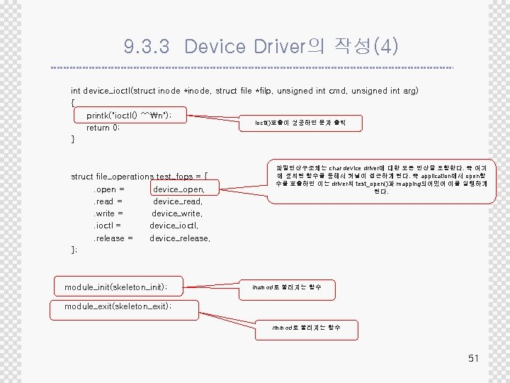 9. 3. 3 Device Driver의 작성(4) int device_ioctl(struct inode *inode, struct file *filp, unsigned