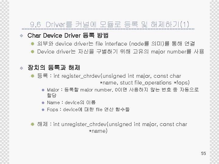 9. 6 Driver를 커널에 모듈로 등록 및 해제하기(1) ± Char Device Driver 등록 방법