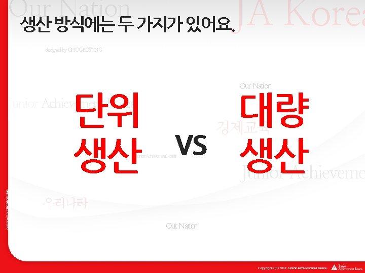 JA Korea Our Nation 생산 방식에는 두 가지가 있어요. designed by CHOGEOSUNG Our Nation