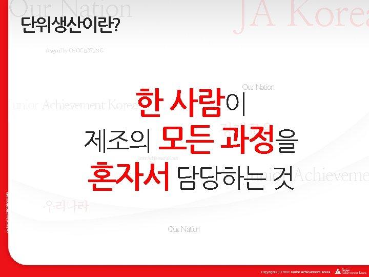 JA Korea Our Nation 단위생산이란? designed by CHOGEOSUNG Our Nation 한 사람이 경제교육 제조의
