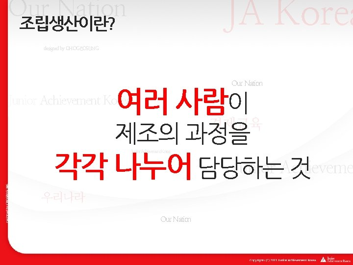 JA Korea Our Nation 조립생산이란? designed by CHOGEOSUNG Our Nation 여러 사람이 Junior Achievement