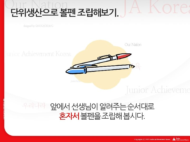 Our Nation 단위생산으로 볼펜 조립해보기. JA Korea designed by CHOGEOSUNG Our Nation Junior Achievement