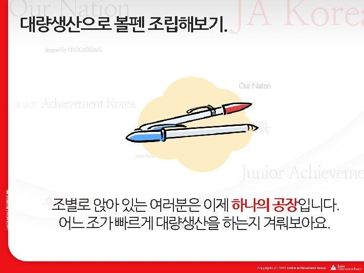 Our Nation 대량생산으로 볼펜 조립해보기. JA Korea designed by CHOGEOSUNG Our Nation Junior Achievement