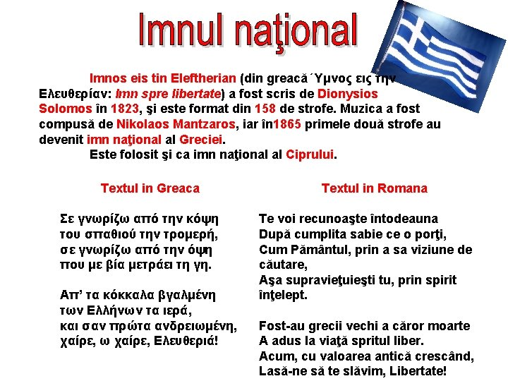 viziune greacă