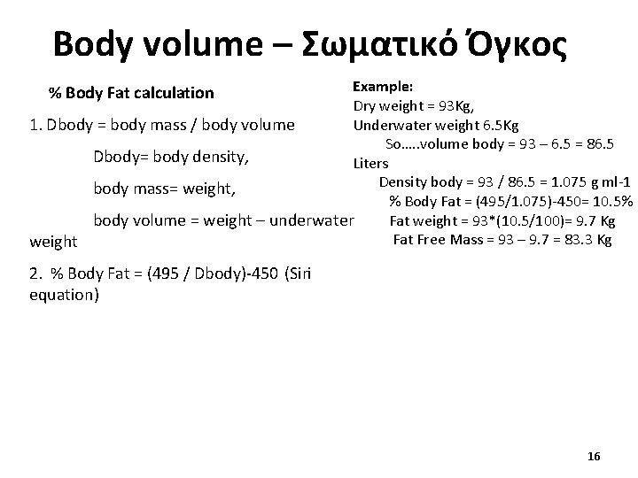 Body volume – Σωματικό Όγκος Example: Dry weight = 93 Kg, Underwater weight 6.
