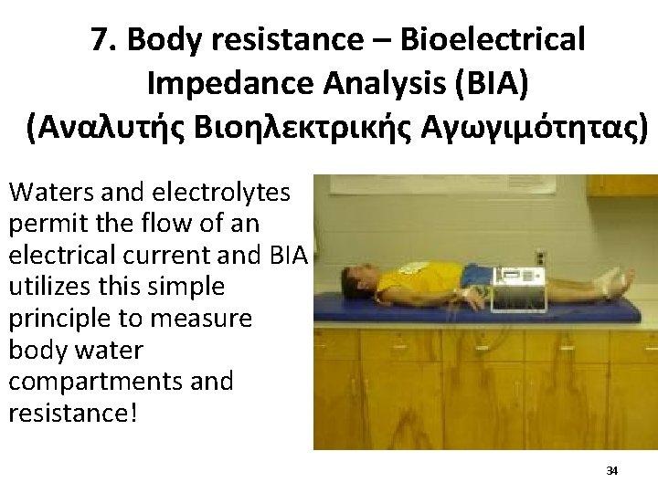7. Body resistance – Bioelectrical Impedance Analysis (BIA) (Αναλυτής Βιοηλεκτρικής Αγωγιμότητας) Waters and electrolytes