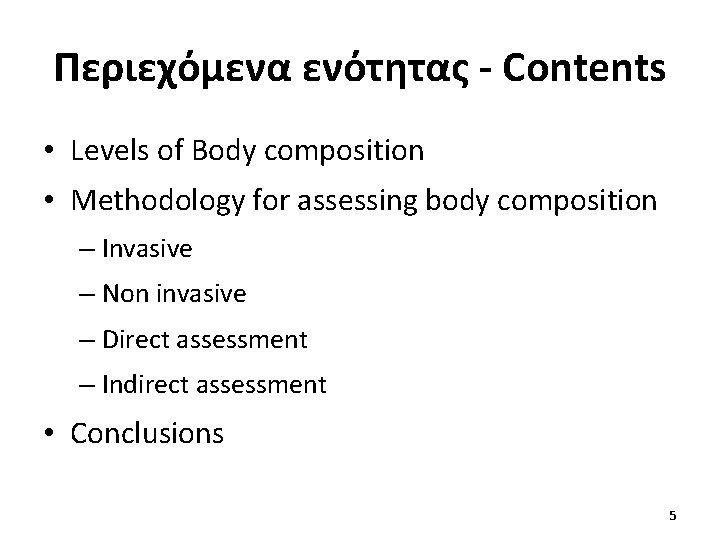 Περιεχόμενα ενότητας - Contents • Levels of Body composition • Methodology for assessing body