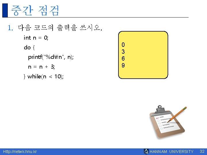 """중간 점검 1. 다음 코드의 출력을 쓰시오. int n = 0; do { printf(""""%dn"""","""