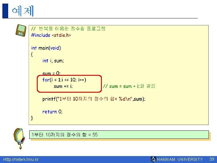 예제 1부터 10까지의 정수의 합 = 55 Http: //netwk. hnu. kr HANNAM UNIVERSITY 39