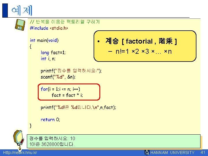 예제 • 계승 [ factorial , 階乘 ] − n!=1 × 2 × 3