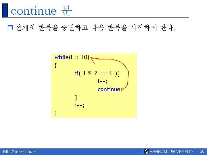 continue 문 r 현재의 반복을 중단하고 다음 반복을 시작하게 한다. Http: //netwk. hnu. kr