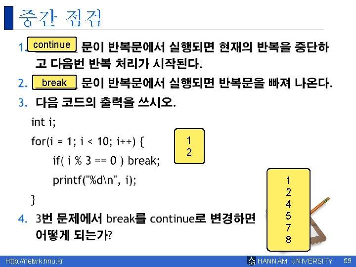 중간 점검 continue break 1 2 4 5 7 8 Http: //netwk. hnu. kr