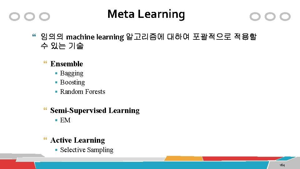 Meta Learning 임의의 machine learning 알고리즘에 대하여 포괄적으로 적용할 수 있는 기술 Ensemble §