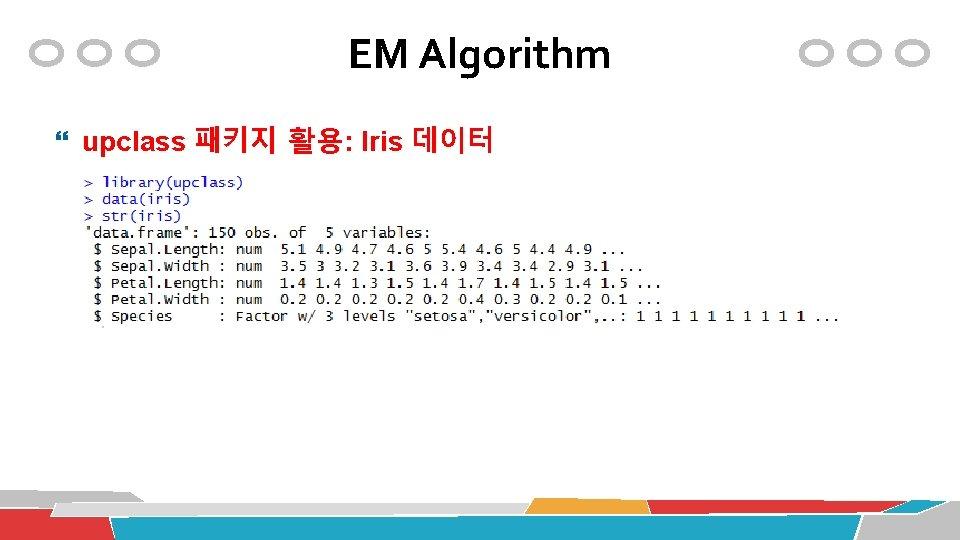 EM Algorithm upclass 패키지 활용: Iris 데이터