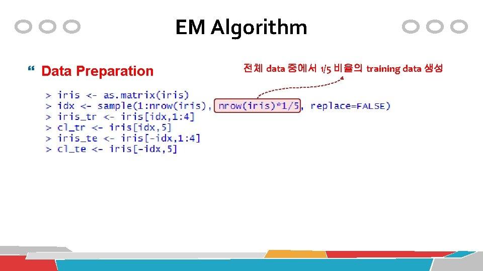 EM Algorithm Data Preparation 전체 data 중에서 1/5 비율의 training data 생성