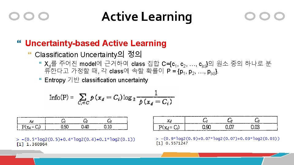 Active Learning Uncertainty-based Active Learning Classification Uncertainty의 정의 Xd를 주어진 model에 근거하여 class 집합