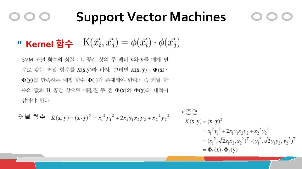 Support Vector Machines Kernel 함수