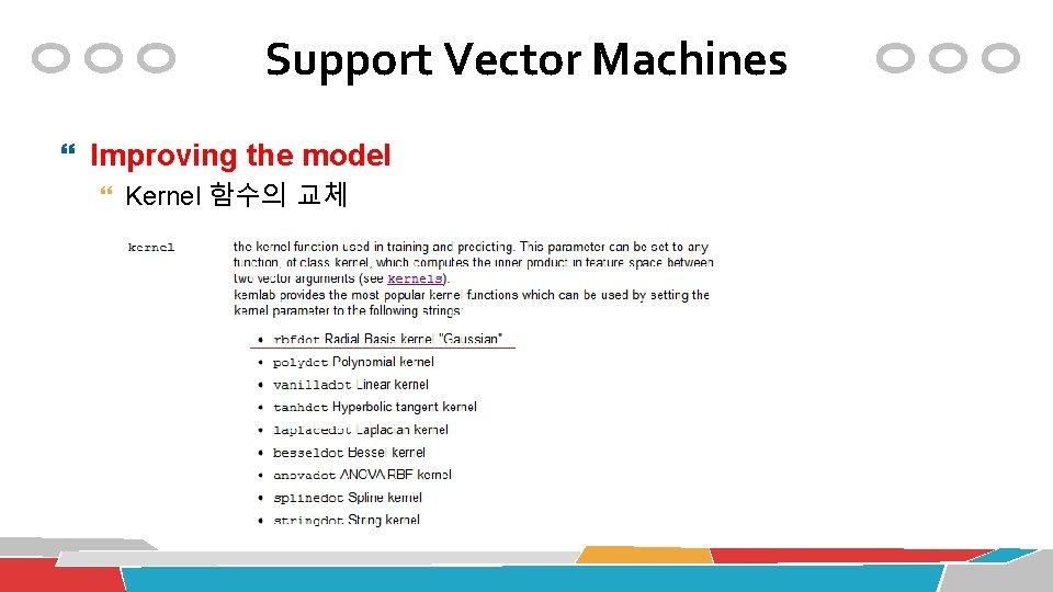 Support Vector Machines Improving the model Kernel 함수의 교체