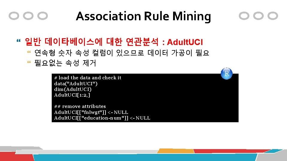Association Rule Mining 일반 데이타베이스에 대한 연관분석 : Adult. UCI 연속형 숫자 속성 컬럼이