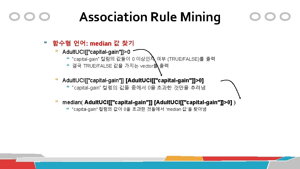 "Association Rule Mining 함수형 언어: median 값 찾기 Adult. UCI[[""capital-gain""]]>0 ""capital-gain"" 컬럼의 값들이 0"