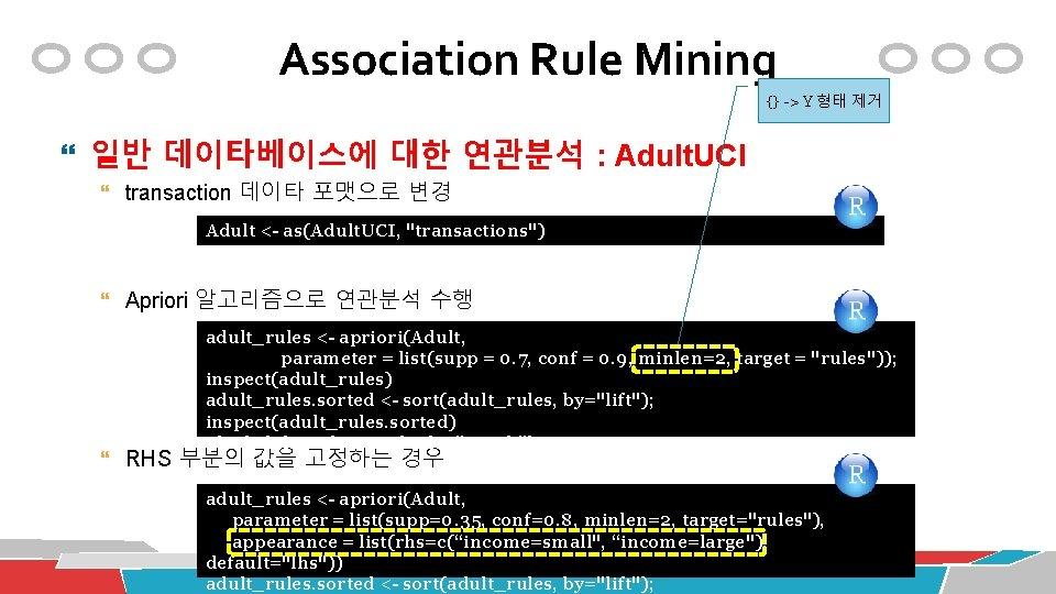 Association Rule Mining {} -> Y 형태 제거 일반 데이타베이스에 대한 연관분석 : Adult.