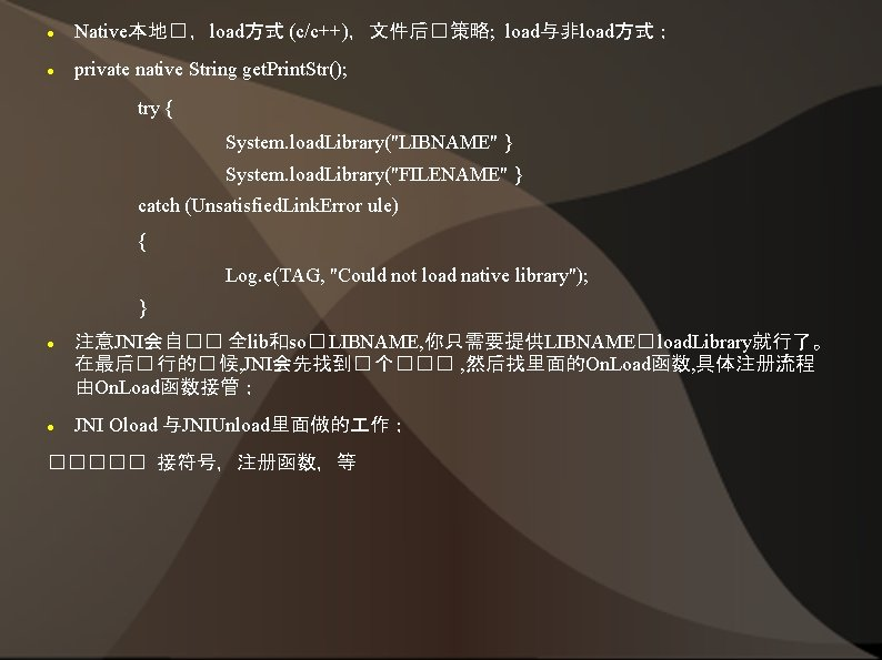 Native本地� ,load方式 (c/c++),文件后� 策略; load与非load方式; private native String get. Print. Str(); try {