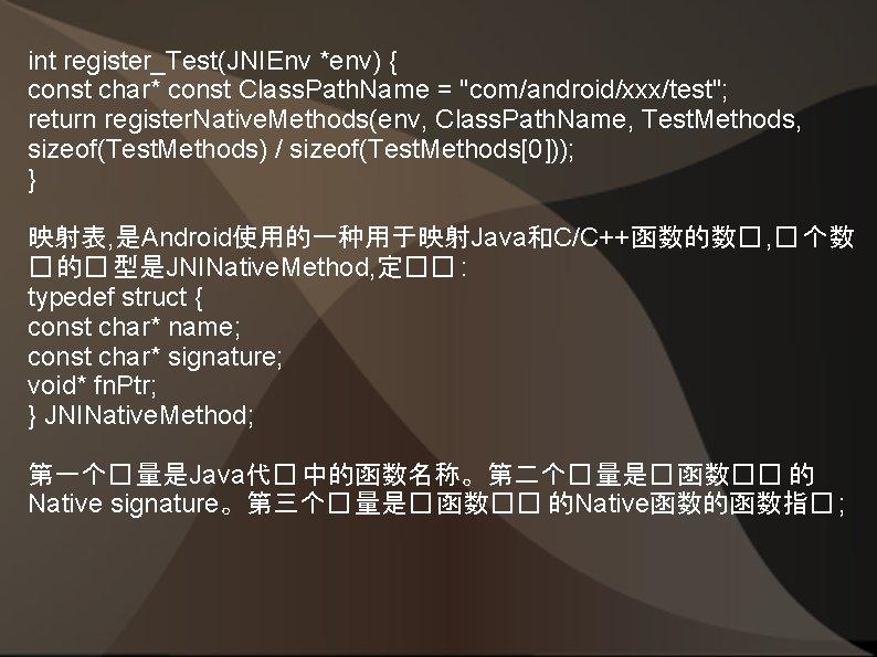 "int register_Test(JNIEnv *env) { const char* const Class. Path. Name = ""com/android/xxx/test""; return register."