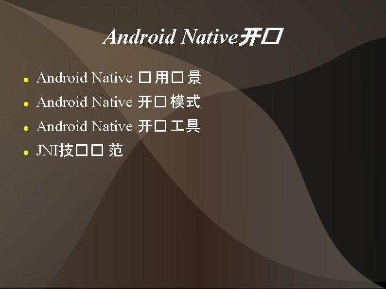 Android Native开� Android Native � 用� 景 Android Native 开� 模式 Android Native 开�