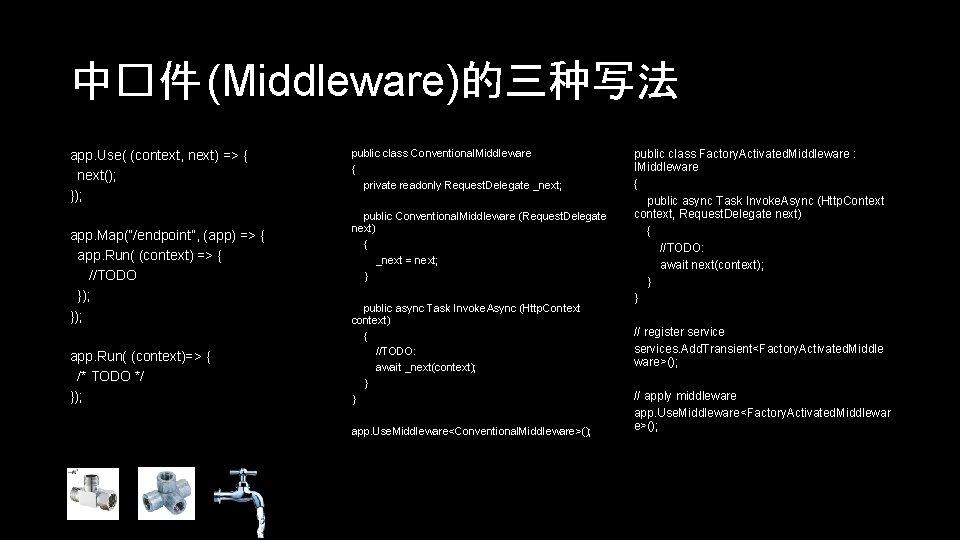 "中�件 (Middleware)的三种写法 app. Use( (context, next) => { next(); }); app. Map(""/endpoint"", (app) =>"