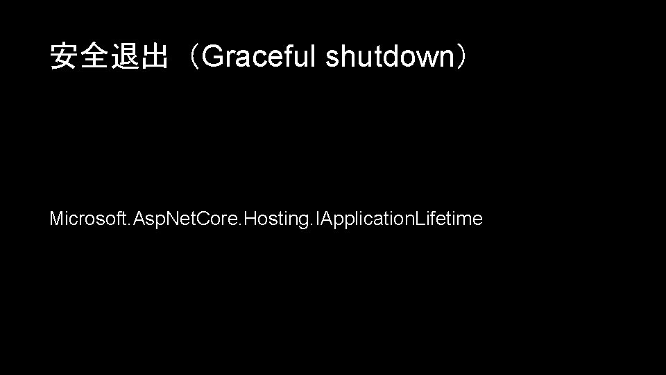 安全退出(Graceful shutdown) Microsoft. Asp. Net. Core. Hosting. IApplication. Lifetime