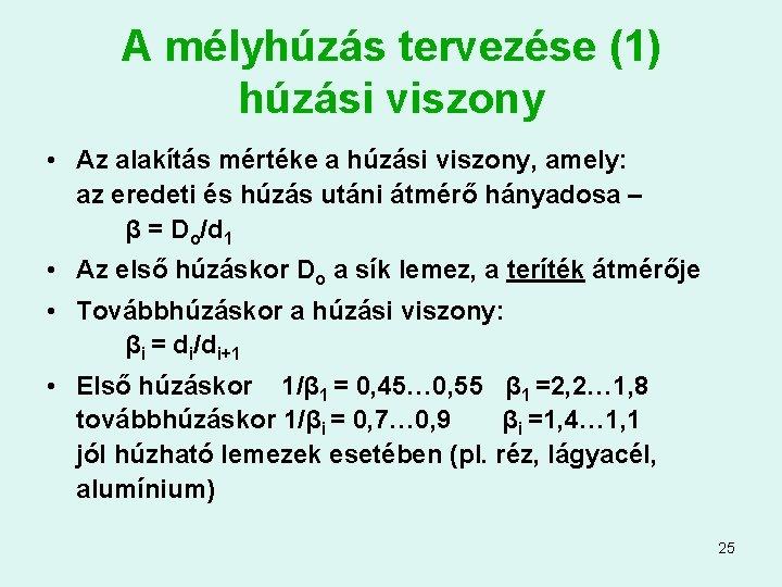 A mélyhúzás tervezése (1) húzási viszony • Az alakítás mértéke a húzási viszony, amely: